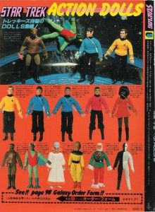 Throwback Ad 1 - Mego 70s Japan